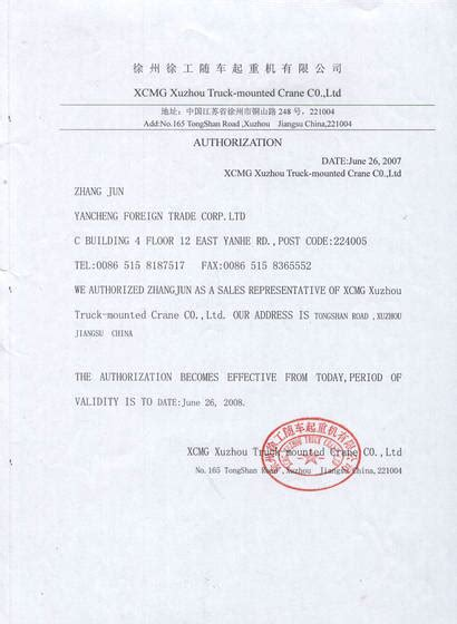 Sell Authorization Letter 2007---2008 for truck-mounted cranes